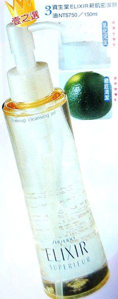 Shiseido  Elixir Make up cleansing oil