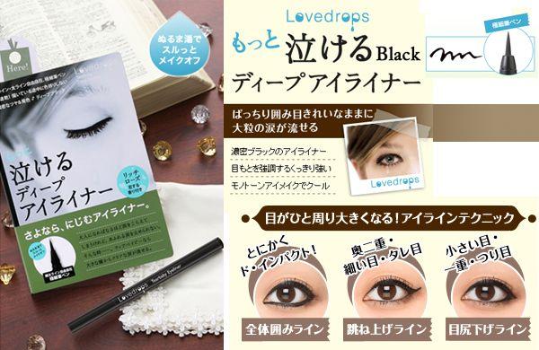 Ishizawa Labs Nachu Deka Eyeliner