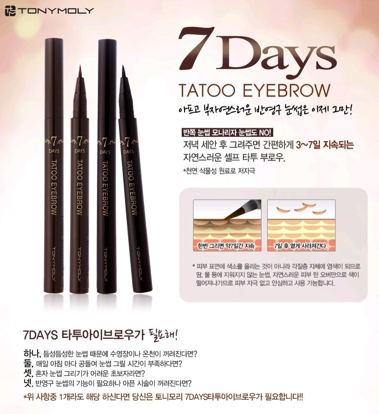 Tonymoly 7 Days Tatoo Eyebrow Reviews Photo Makeupalley