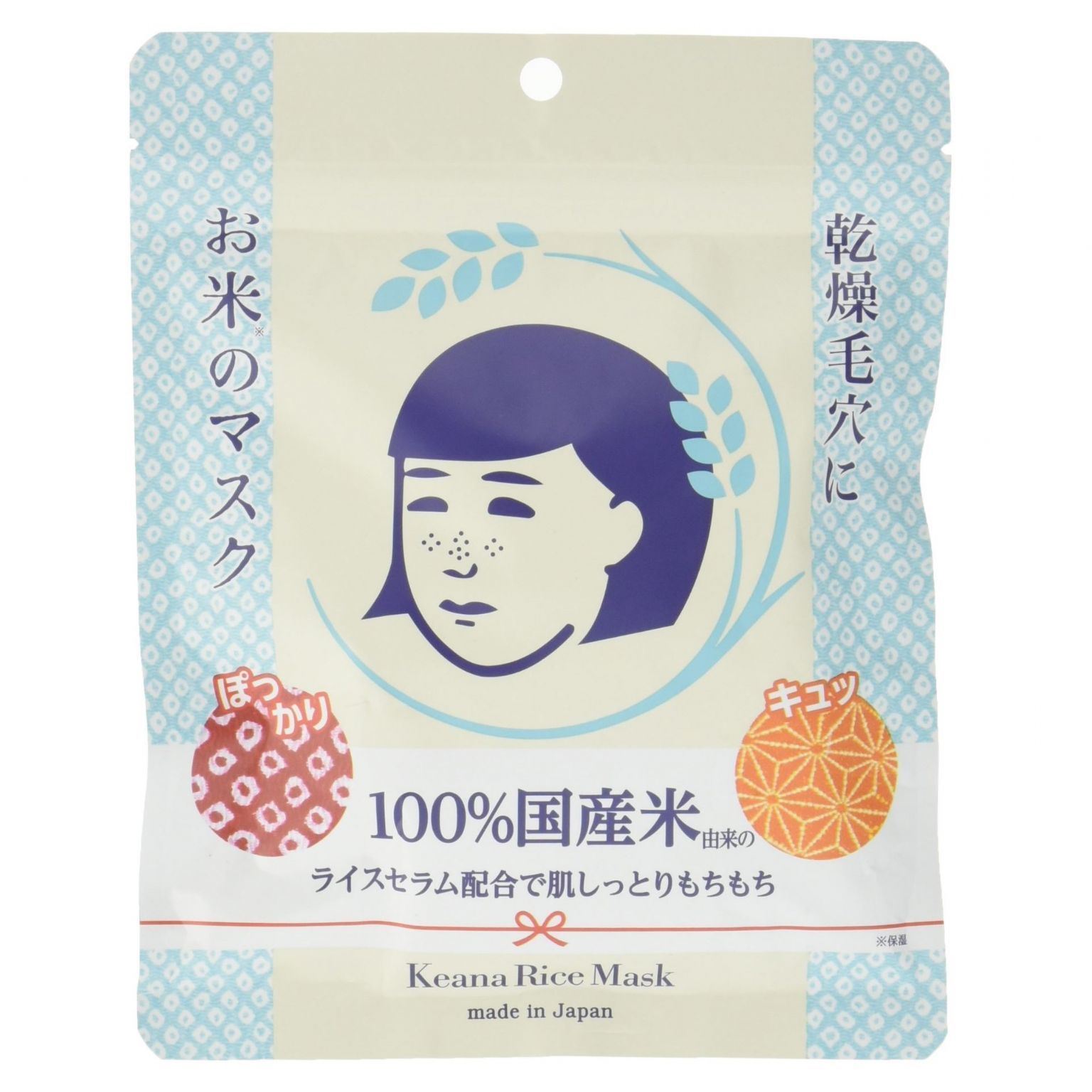 Rice Mask