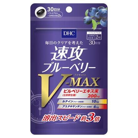 Blueberry V-MAX