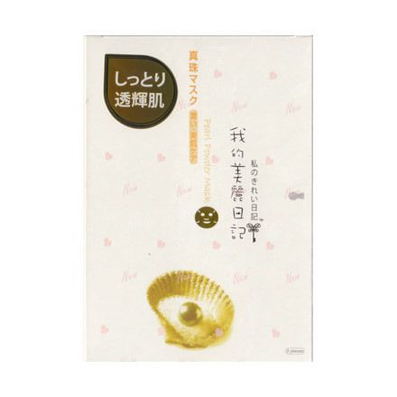 Pearl Mask (Discontinued)