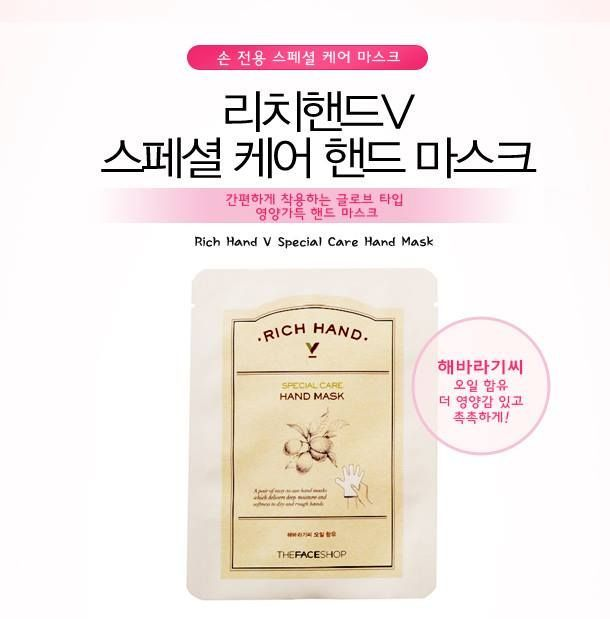 Rich Hand Special Care Hand Mask